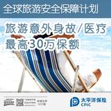 【太平洋保险】旅游意外医疗保险 境内外 邮轮/蜜月 非车险保平安
