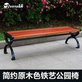 公园椅子户外长椅花园园林休闲广场椅实木靠背椅铸铁防腐木长凳子
