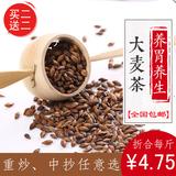 花草茶大麦茶散装批发500g出口韩国原装原味烘焙特级养胃养生包邮