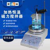 上海雷磁恒温加热磁力搅拌器 实验室磁力搅拌机JB-1B JB-2A JB-3A