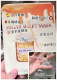 韩国 MIORIO 黄糖面膜 补水保湿美白细胞修复 孕妇可用