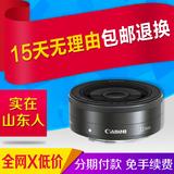 22mm定焦镜头 饼干头 佳能微单EOS M EF-M 18-55mm STM F2 微距头