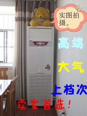 空调3p柜机包邮