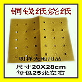 祭祀用品 烧纸铜钱纸 黄纸 清明冬至特价促销中