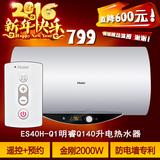 Haier/海尔 ES60H-Q1(ZE)电热水器ES50H-Q1/ES40H/80升储水联保