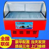 东升熟食冷藏保鲜柜 鸭脖凉菜卤菜点菜柜商用食品展示柜卧式特价