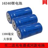 16340锂电池3.7v电子烟激光手电电池可充电3.6头灯4.2v专用大容量