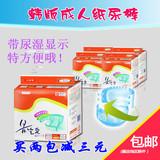 韩版高端成人纸尿裤女男老年人产妇尿不湿带尿湿显示超吸收防侧漏