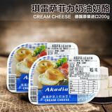 烘焙原料 德国进口 琪雷萨菲力奶油奶酪芝士奶酪乳酪蛋糕原料200g