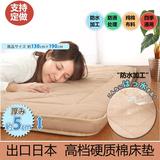 外贸原单日式5厘米厚硬质棉榻榻米床垫子 全棉床褥单双人可定做