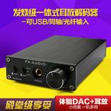 DAC-X6发烧HiFi光纤同轴USB耳放数字音频DAC解码器24BIT/192