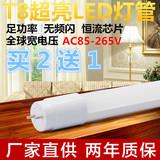 小狄T8LED灯管节能灯超亮110V T8灯管LED日光灯0.6米家用照明光管