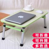 笔记本电脑桌床上用简约可折叠升降宿舍神器懒人学生学习小书桌子