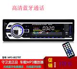 奇瑞QQ308 310 311蓝牙车载MP3插卡U盘收音主机播放器pk汽车cd机