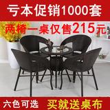 藤椅三件套阳台桌椅茶几户外庭院休闲仿藤椅子简约现代家具组合