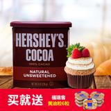 烘焙原料美国进口好时醇黑可可粉226g HERSEY'S低糖巧克力粉罐装