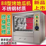 全自动烤地瓜机商用烤红薯炉烤地瓜机器电烤红薯机烤玉米箱