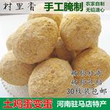 河南土特产农家自制黄心土鸡蛋编变蛋皮蛋松花蛋无铅溏心30枚