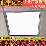 集成吊顶石膏板LED平板灯600 600工程灯60 60面板灯矿棉板嵌入式