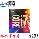 Intel/英特尔i7-6700K 酷睿第6代CPU 4.0G 包邮盒装 散片现货