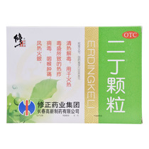 3 boxes of 30 bags) correction dibutyl particles containing sugar detoxification throat swelling gout heat fire heat boils carbuncle poison