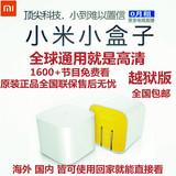 MIUI/小米 小米小盒子4代越狱增强高清海外版电视机顶盒无线wifi