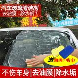 汽车玻璃清洁剂车窗玻璃清洗去污工具去除油膜去水渍清洗剂去污剂