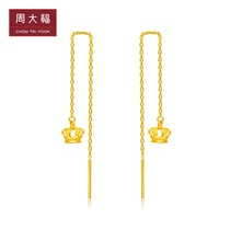 520 gift] Chow Tai Fook crown gold gold earrings ear wire pricing F214958