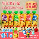 亨氏果泥 乐维滋果汁泥套餐 水果果汁泥12+1袋 加送奇趣蛋小玩具