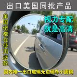 后视镜倒车小圆镜玻璃高清无边可调节汽车广角盲点镜后视镜辅助镜