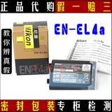 正品尼康EN-EL4a电池 Nikon D3X D3S D3 D2 D2H D2Hs D2X原装电池