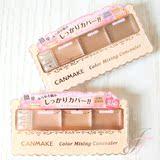 日本代购 Canmake井田/三色遮瑕膏  保湿雀斑痘印黑眼圈眼袋正品