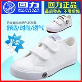 正品回力童鞋春季韩版白色儿童帆布鞋男童单鞋透气小白鞋女童潮夏