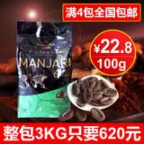 法国进口 法芙娜VALRHONA曼特尼64%纯可可脂 黑巧克力豆100g分装