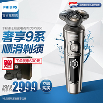 Philips Philips SP9860 men's wireless rechargeable Shaver electric shaver beard knife genuine