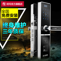 Yue mA intelligent lock fingerprint password lock door anti-theft home electronic lock card remote control office doors