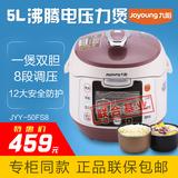 Joyoung/九阳 JYY-50FS8沸腾电压力煲双内胆智能电高压锅5L大容量