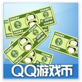 qq游戏欢乐豆500W 500万=24元 1000W 1000万50元 100W 8元