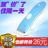 飞人 新生婴幼儿童充电理发器 宝宝静音电推剪小孩剃头剪发器包邮