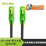 CE-LINK 超五类网线 cat5e 双绞网络线 UTP 跳线 1米5米至100米