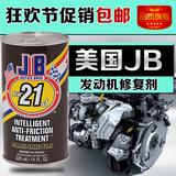 包邮美国JB修复剂 OE-2101智能修复剂JB发动机修复剂新世纪保护神