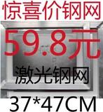 (得胜) SMT贴片钢网 37*47CM  特价59.8元  PCB电路板钢网制作