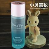 韩国正品代购爱丽小屋眼唇卸妆液 温和无刺激水油分离卸妆油