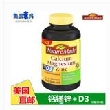美国原装Nature Made 钙镁锌加D3成人中老年钙/300片装满2瓶起邮