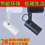厂家直销LED3W轨道灯大功率背景射灯导轨灯节能灯照画灯电视墙灯