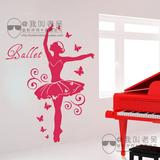 时尚芭蕾仙子舞蹈贴纸蝴蝶跳舞女孩画贴练舞厅儿童房音乐教室墙画