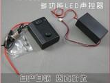 汽车摩托灯条声控器随音乐节奏跳动LED音频感应控制器可调特价