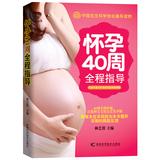 包邮 怀孕40周全程指导 怀孕书籍 备孕书籍孕前孕妇书孕期书籍大全畅销图书 指导孕妇营养食谱书保健胎教书籍 十月怀胎孕妇看的书