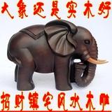 实木象摆件  招财辟邪红木大象 木雕黑檀木大象 花梨木家居风水象
