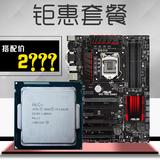 发顺丰Asus/华硕 四核CPU主板套装B85 PRO+E3 1231V3 CPU主板套装